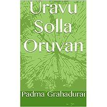 Uravu Solla Oruvan: உறவு சொல்ல ஒருவன்  (Tamil Edition)