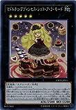 Yu-Gi-Oh / Madolche Puddingcess
