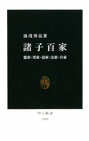 諸子百家―儒家・墨家・道家・法家・兵家 (中公新書)