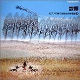 故郷 ~ピアノで奏でる 日本の抒情歌 3