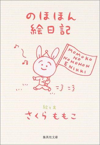 のほほん絵日記 (集英社文庫)