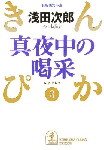 真夜中の喝采~きんぴか(3)~ (光文社文庫)