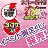 TAITO Kuji Honpo B-1 award tapestry ycelebration 2013 of Dengeki Bunko springz