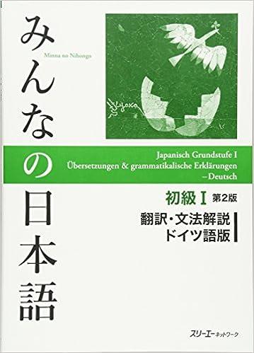 Minna No Nihongo Shokyu I 2 Auflage Japanisch Grundstufe