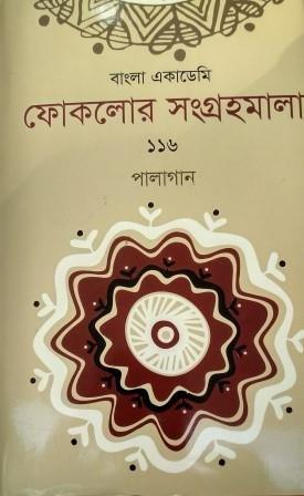Read Online Bangla Academy Folklore Sangrahamala, Vol. 116: Palagan: Sylhet (Compilation of Collected Folk Song) pdf