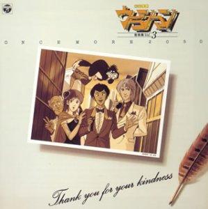 Vol. 3-Future Police Urashiman: Music Collection
