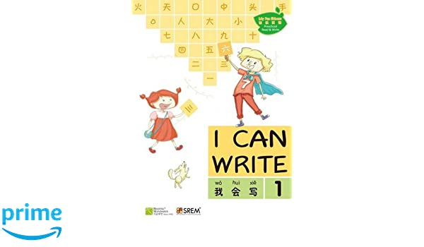 My Fun Chinese (MFC) I Can Write 1 (English and Chinese Edition ...
