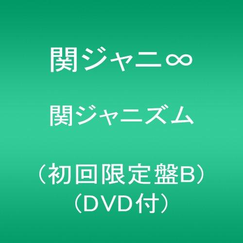 関ジャニ∞ / 関ジャニズム[DVD付初回限定盤B]の商品画像