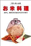 ベターホームのお米料理 (実用料理シリーズ)