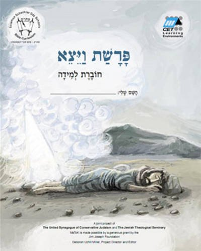 Vayetze (Hebrew): Student Version (Hebrew Edition)