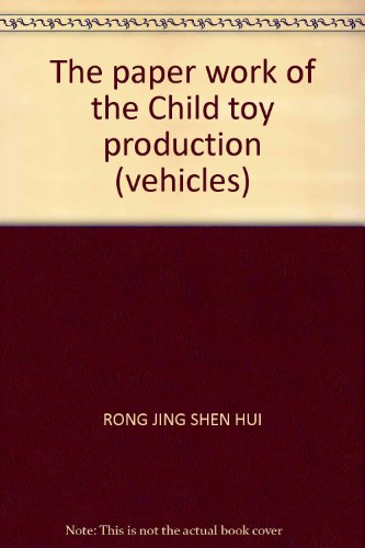Price comparison product image Children Paper-Making Toys Production (Vehicle) (Chinese Edition)