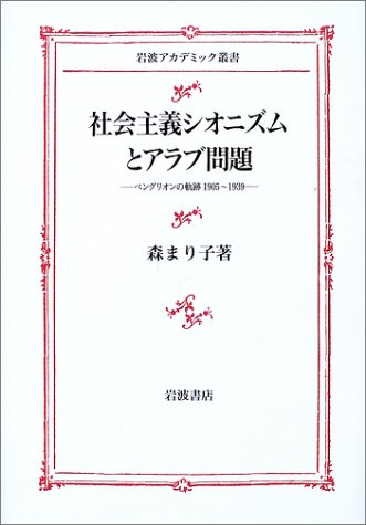 社会主義シオニズムとアラブ問題―ベングリオンの軌跡1905~1939 (岩波アカデミック叢書)