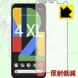特殊素材で衝撃を吸収 衝撃吸収[反射低減]保護フィルム Google Pixel 4 XL 前面のみ 日本製