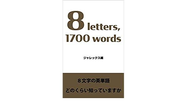 5 Letter Words That Start With Pi.Amazon Com 8 Letters 1700 Words How Many 8 Letter Words Do
