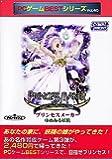 PCゲームBestシリーズ Vol.40 プリンセスメーカー ゆめみる妖精