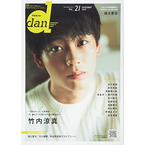 TVガイド dan Vol.21 表紙画像