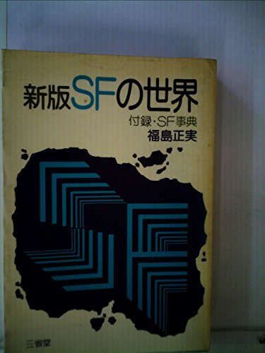 SFの世界 (1976年)