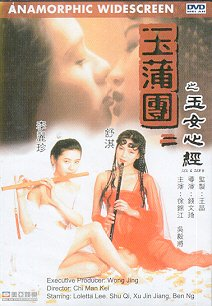 Sex and zen 2 movie online