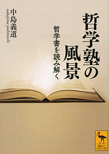 哲学塾の風景 哲学書を読み解く (講談社学術文庫)