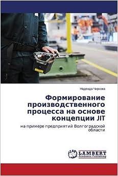 Formirovanie proizvodstvennogo protsessa na osnove kontseptsii JIT (Russian Edition)