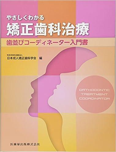 日本成人矯正歯科学会(2015)『やさしくわかる矯正歯科治療 歯並びコーディネーター入門書』医歯薬出版