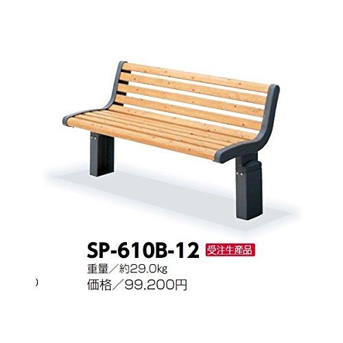 サンポール ベンチ SP-610B-12   B00AEGW3CS