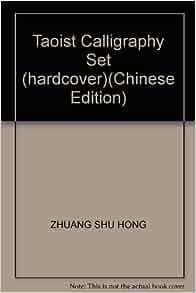 Taoist Calligraphy Set Hardcover Zhuang Shu Hong