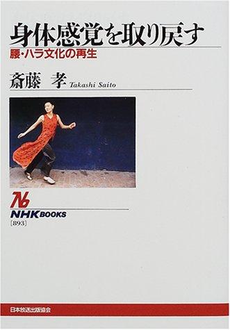 身体感覚を取り戻す 腰・ハラ文化の再生 (NHKブックス)