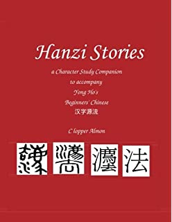 Chinese english concise usage dictionary yong ho 9780781812931 hanzi stories a character study guide for yong hos beginners chinese stopboris Choice Image