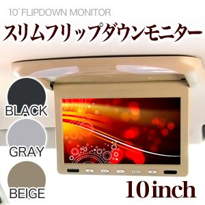 フリップダウンモニター 10インチ スリムタイプ 安心1年保証【ベージュ】 B008KUZ48A