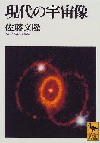現代の宇宙像 (講談社学術文庫)