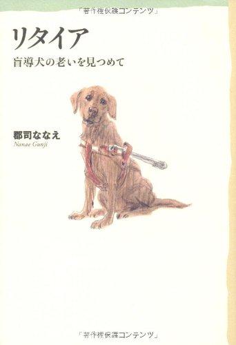 リタイア―盲導犬の老いを見つめて
