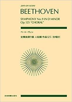 ベートーヴェン 交響曲第9番 ニ短調 作品125〔合唱付〕 (Zen-On Score)