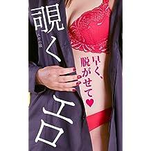 nozokuero: hayakunugasete (Japanese Edition)