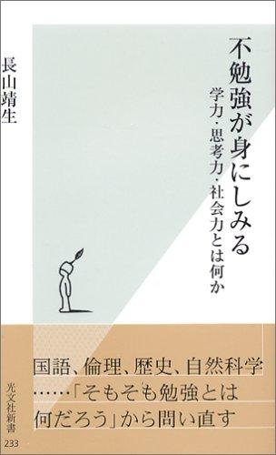 不勉強が身にしみる 学力・思考力・社会力とは何か (光文社新書)