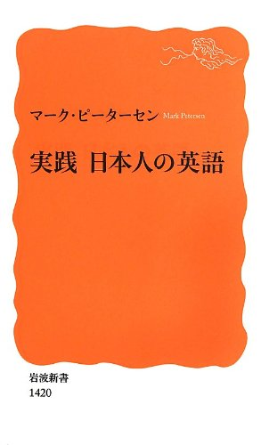 実践 日本人の英語 (岩波新書)
