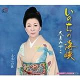 Miyako Ohtsuki - Inochi No Kaikyo / Ashita E No Uta [Japan CD] KICM-30517