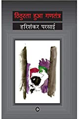 Thithurata Huaa Gantantra (Hindi Edition) Kindle Edition