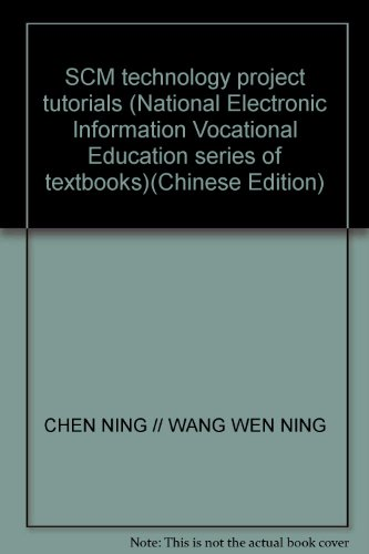 SCM technology project tutorials (National Electronic Information Vocational Education series of textbooks)(Chinese Edition)