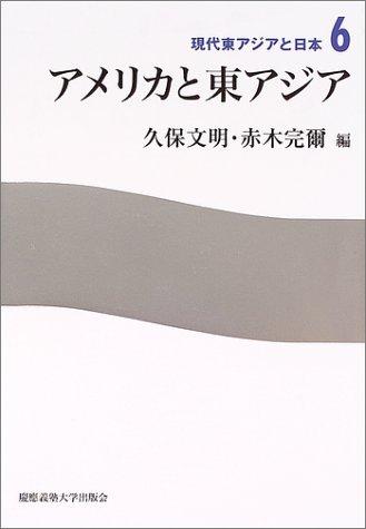 アメリカと東アジア (現代東アジアと日本)