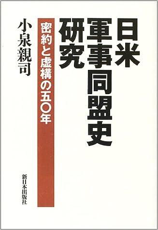 日米軍事同盟史研究―密約と虚構...