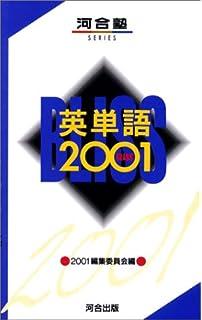 英単語2001