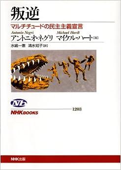 Book's Cover of 叛逆 マルチチュードの民主主義宣言 (NHKブックス) (日本語) 単行本(ソフトカバー) – 2013/3/26