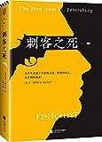 通宵小说大师肯·福莱特悬疑经典:刺客之死(读客熊猫君出品,各国读者平均1个通宵读完!)