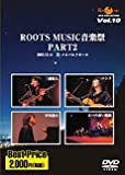 ROOTS MUSIC DVD COLLECTION Vol.10 ROOTS MUSIC 音楽祭2