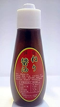 ライスジュレ使用 おいしく減塩 無添加「減塩醤油・ねり醤油」 120ml