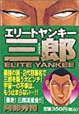 Elite Yankee Saburo runaway! Saburo meteor Association (Platinum Comics) (2005) ISBN: 4063534707 [Japanese Import]