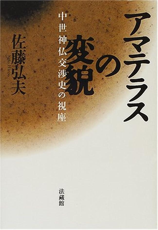 可能性宮殿トラフ異神〈下〉中世日本の秘教的世界 (ちくま学芸文庫)