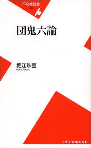 団鬼六論 (平凡社新書)