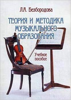 Book Teoriya i metodika muzykalnogo obrazovaniya